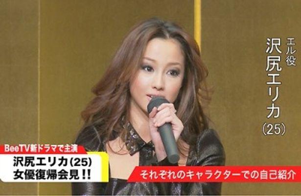 「沢尻エリカさんが女優復帰会見を開く」といった内容の新CMがオンエア