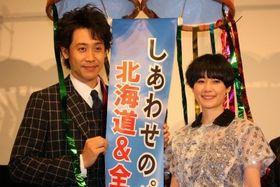 原田知世&大泉洋、ネタばれトークに、くす玉の台が転倒の爆笑舞台挨拶