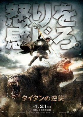 『タイタンの逆襲』迫力の予告編映像&日本版ポスタービジュアル初公開!