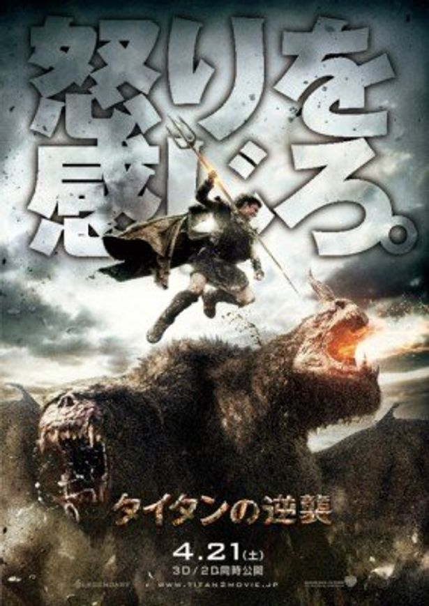 『タイタンの逆襲』日本版ポスタービジュアル第一弾