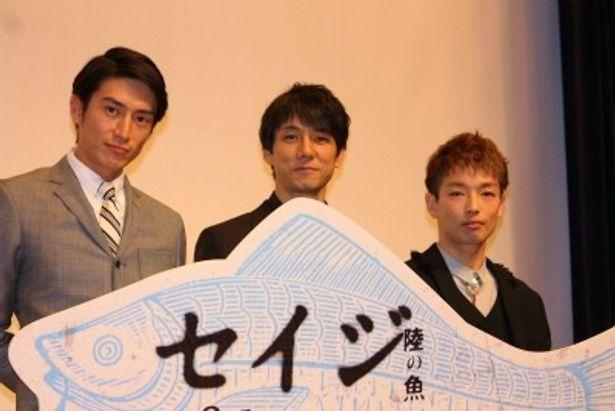 伊勢谷友介が監督第2作目『セイジ 陸の魚』で、西島秀俊、森山未來と舞台挨拶
