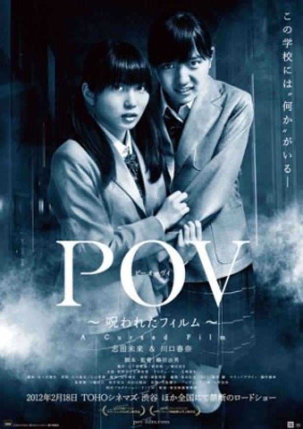 『POV 呪われたフィルム』のポスター。実はこの中にも何かが写り込んでいるとか