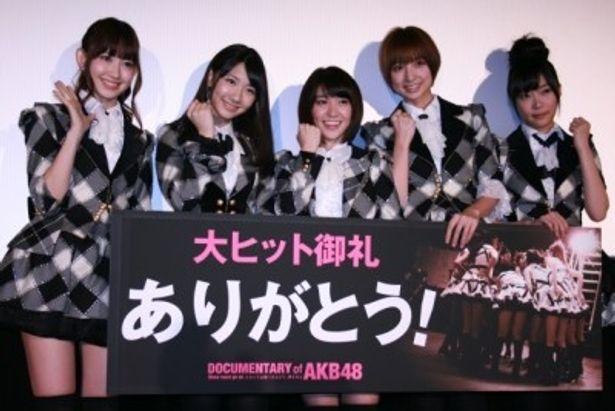 『DOCUMENTARY of AKB48 Show must go on 少女たちは傷つきながら、夢を見る』の大ヒット御礼舞台挨拶に登壇した一同