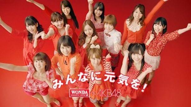 AKB48全メンバーが集結した新CMが2月28日(火)よりオンエア