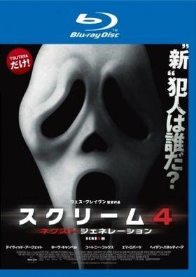 前作から11年!『スクリーム4』BD&DVDが3月2日よりTSUTAYA限定レンタル開始