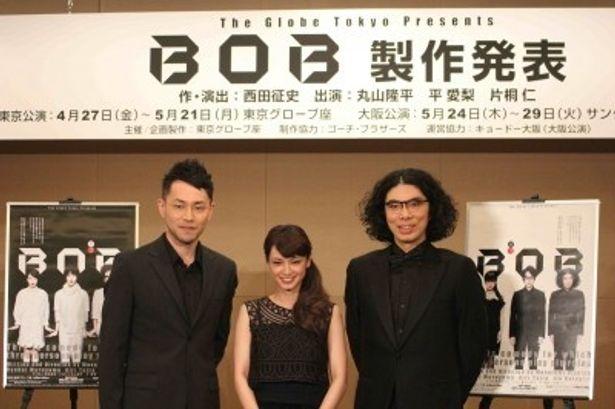 舞台「BOB」の演出を務める西田征史、出演者の平愛梨、片桐仁(写真左から)