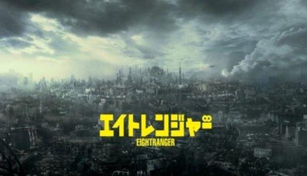 関ジャニ∞主演、舘ひろし共演の『エイトレンジャー』は7月28日(土)より全国公開予定