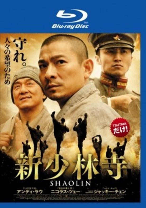 『新少林寺 SHAOLIN』BD&DVDのレンタルはTSUTAYA限定
