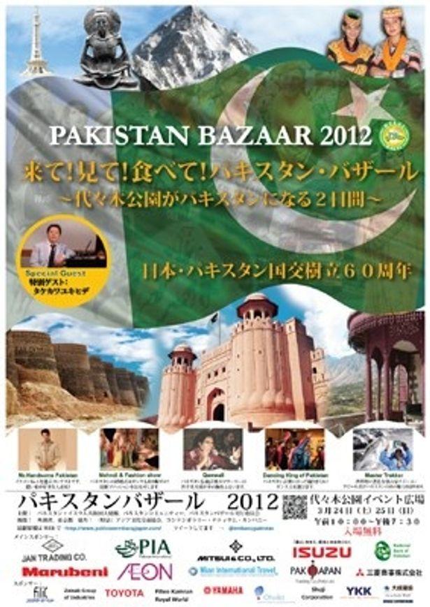 魅力的な音楽やダンス、美しい民族衣装、おいしい料理、そしてパキスタン人の温かい人柄に触れて、GWや夏休みにはパキスタンに行きたくなるかも!?