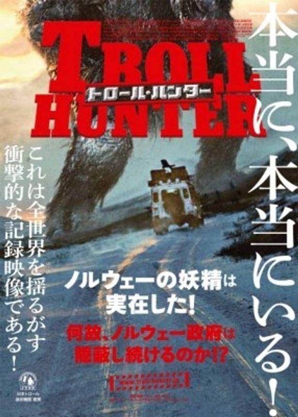 『トロール・ハンター』は3月24日(土)より全国順次公開