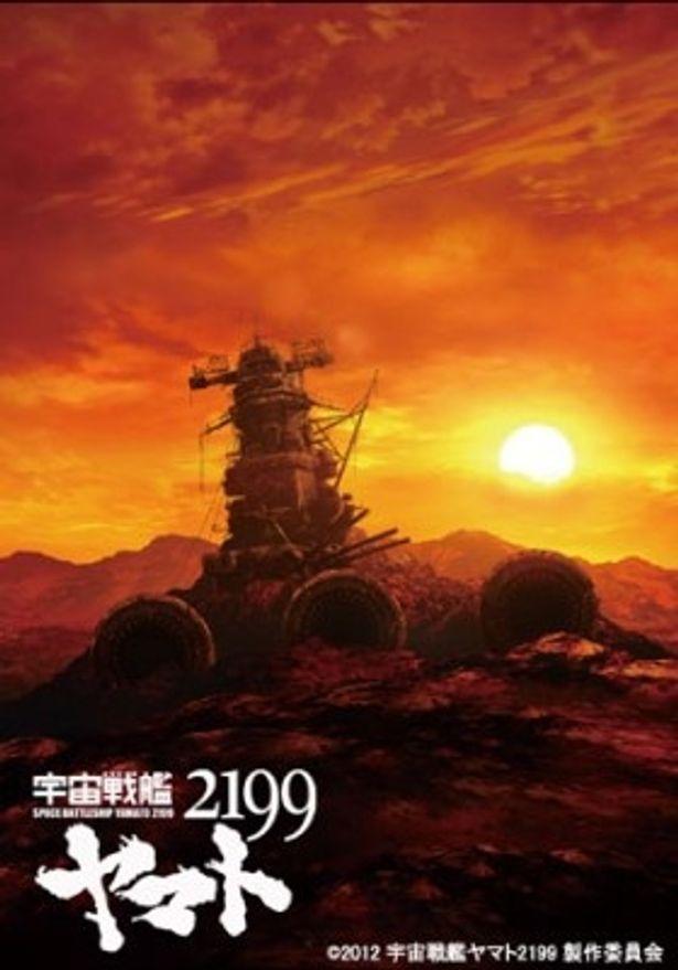 シリーズ第1作をベースにした『宇宙戦艦ヤマト2199』は第1話と第2話を編集した第1章が公開中