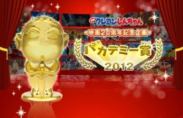 【写真】過去19作品から一番好きな『映画クレヨンしんちゃん』を募集中の「バカデミー賞(アワード)2012」