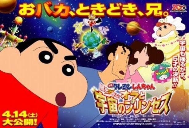 『映画クレヨンしんちゃん 嵐を呼ぶ!オラと宇宙のプリンセス』は4月14日(土)より公開