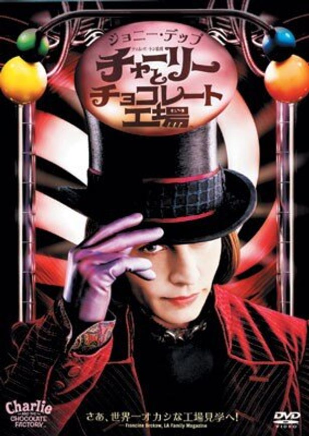 DVD『チャーリーとチョコレート工場』は1500円で発売中
