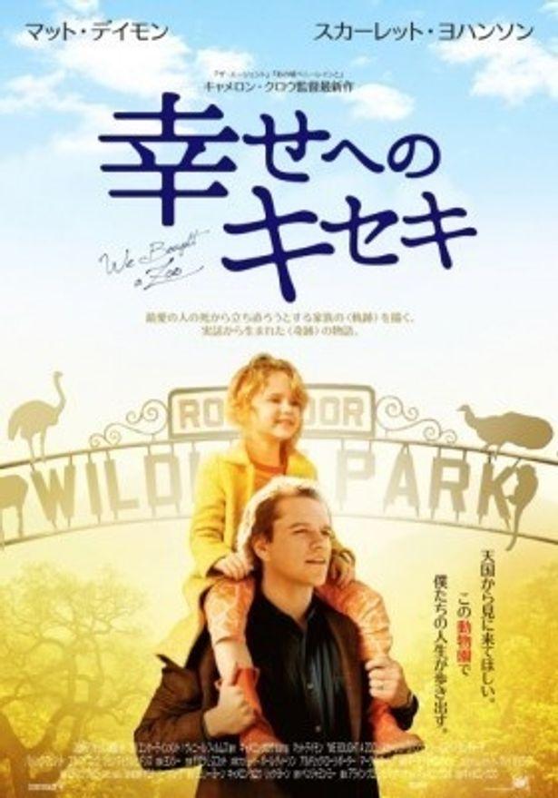 『幸せへのキセキ』は6月8日(金)より全国公開
