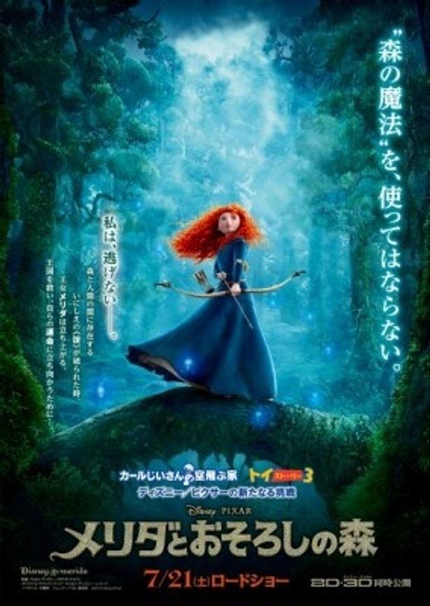 『メリダとおそろしの森』は7月21日(土)より全国公開