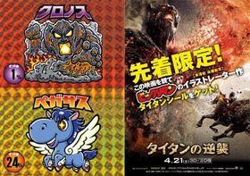 『タイタンの逆襲』公開初日から先着でビックリマンイラストレーターのタイタンシールを配布!