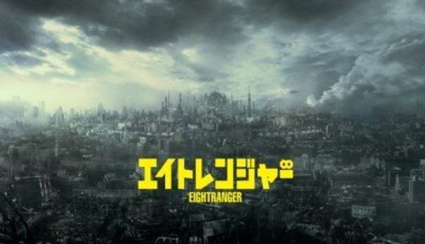 『エイトレンジャー』は7月28日(土)より全国公開