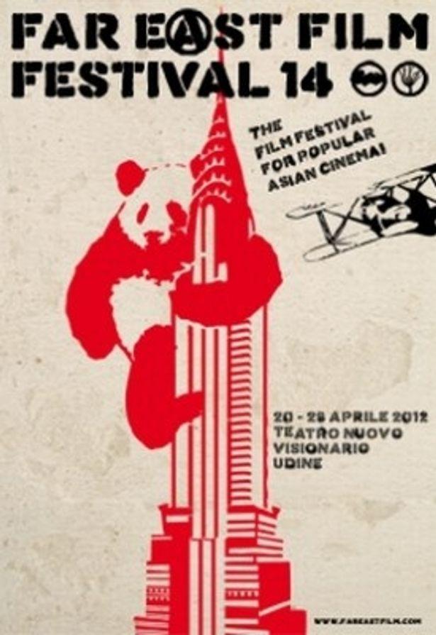 第14回ファー・イースト映画祭はウーディネで4/20(金)から28日(土)まで開催