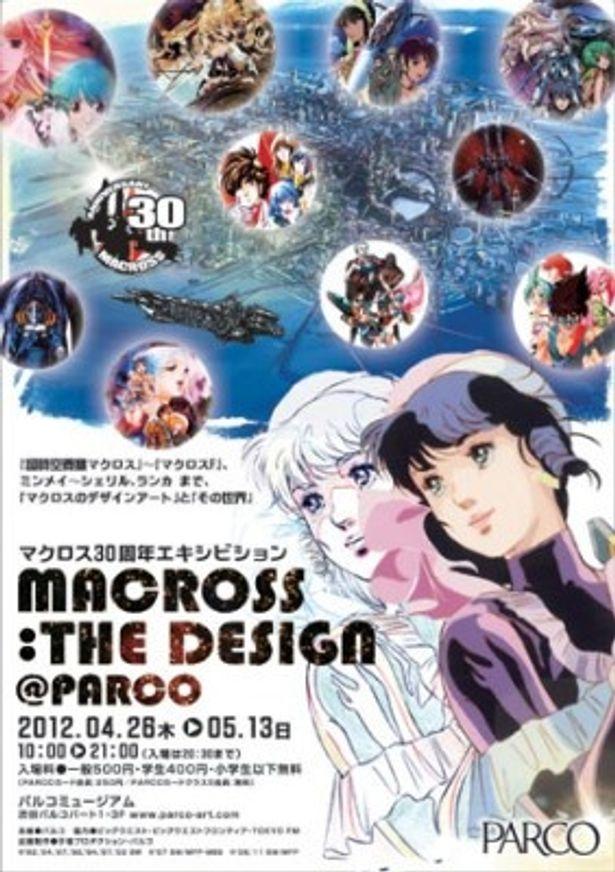 マクロスをデザインを通して楽しむ「マクロス30周年エキシビション MACROSS:THE DESIGN @PARCO」のポスター