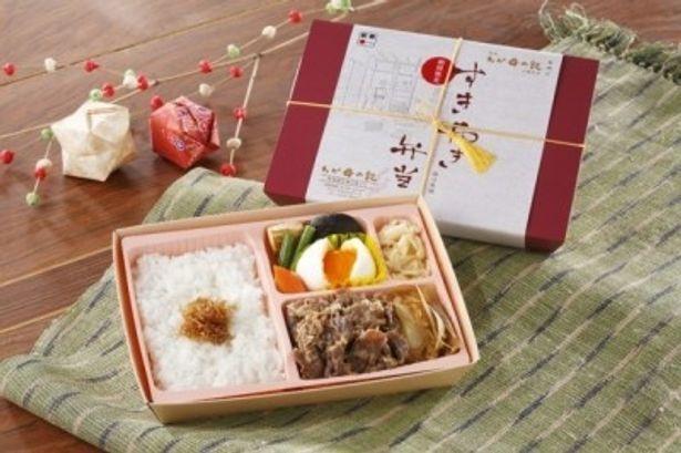 『わが母の記』公開記念で期間限定販売される駅弁。甘辛く味付けした牛肉と半熟風に仕上げた玉子と絡めて食べる西日本版「すきやき弁当」