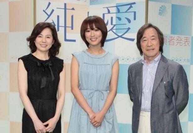 連続テレビ小説「純と愛」に出演する森下愛子、夏菜、武田鉄矢(写真左から)