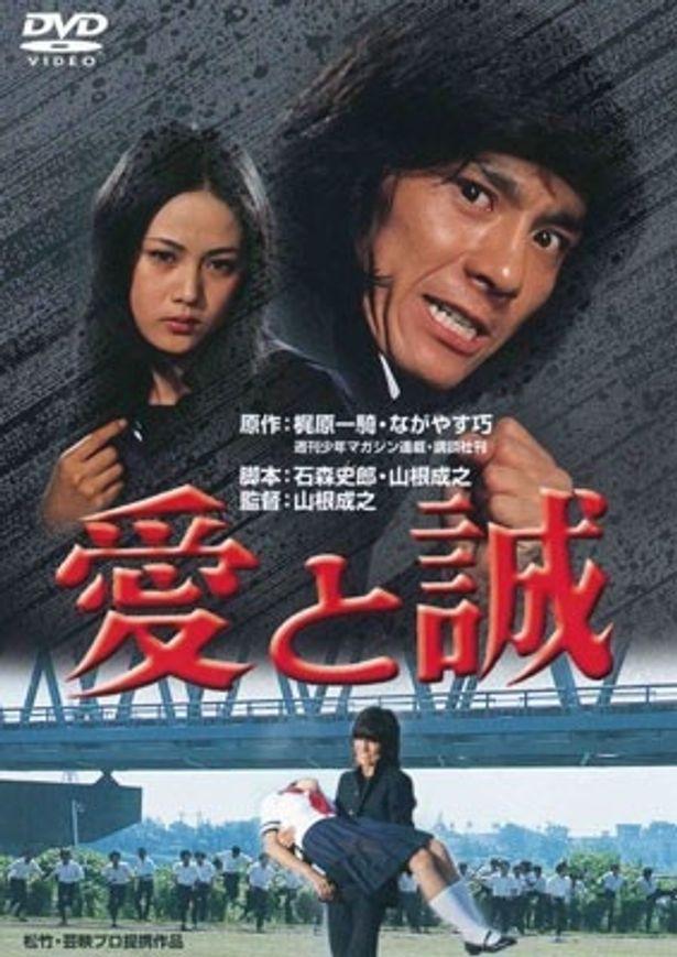 原作ファンをも熱狂させた『愛と誠』が廉価版で発売中。2940円