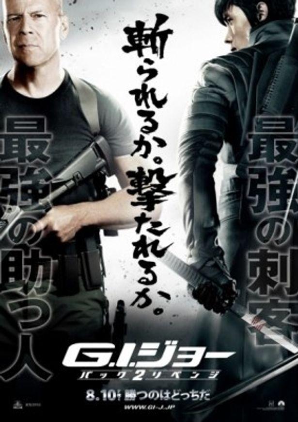 最強の助っ人・初代G.I.ジョーと、最強の刺客・テロ組織コブラの決戦を予感させるポスター