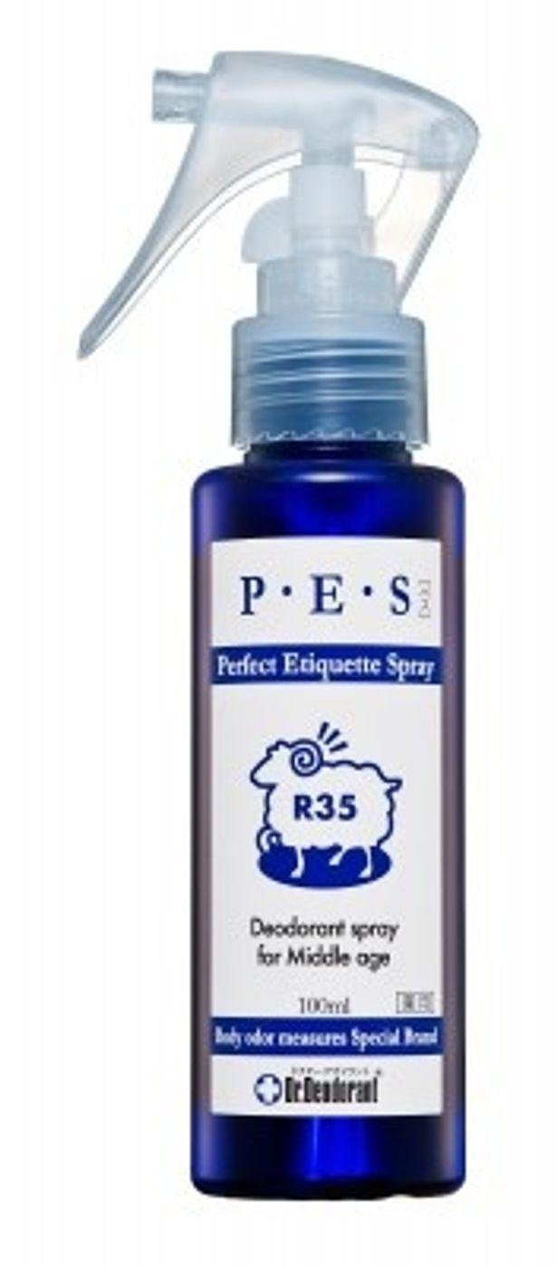 加齢臭対策にピッタリの商品が登場「加齢臭対策専用スプレー 薬用P・E・S(ペス)」(2940円)