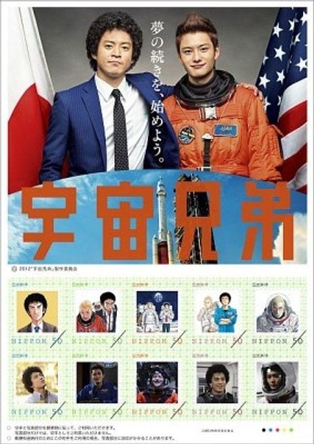 郵趣サービス社から発売された「『宇宙兄弟』ホルダー付きフレーム切手」(3150円)