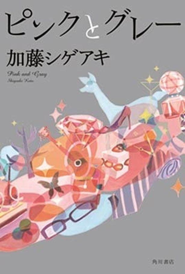 NEWS・加藤シゲアキの作家デビュー作「ピンクとグレー」