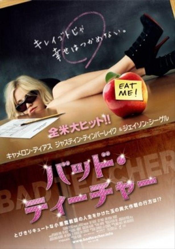 『バッド・ティーチャー』で金ナシ、夢ナシ、熱意ナシのアラサー教師エリザベスを演じるキャメロン・ディアス