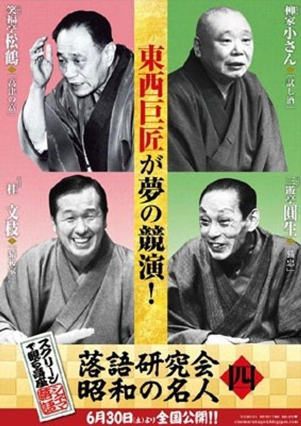 昭和黄金期の東西名人による夢の豪華競演を見られる!