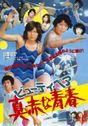 現・東映社長も特別出演の1970年代に人気を博した伝説の女子プロレス映画とは?