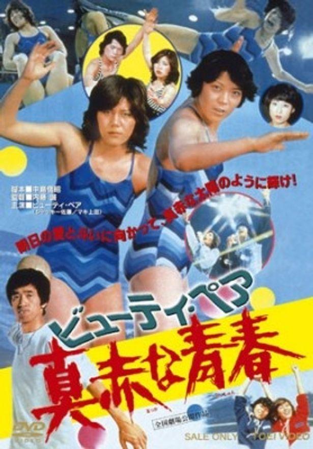 ボーイッシュな風貌のジャッキー佐藤(右)とプロレス引退後に出演した「バトルフィーバーJ」の敵女性幹部サロメとして特撮ファンにも人気のマキ上田