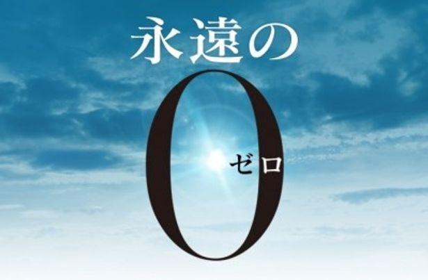 百田尚樹著「永遠の0」を岡田准一主演で映画化