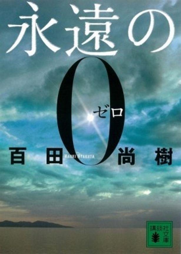 現在累計100万部突破の百田尚樹の原作小説「永遠の0」 (講談社文庫)