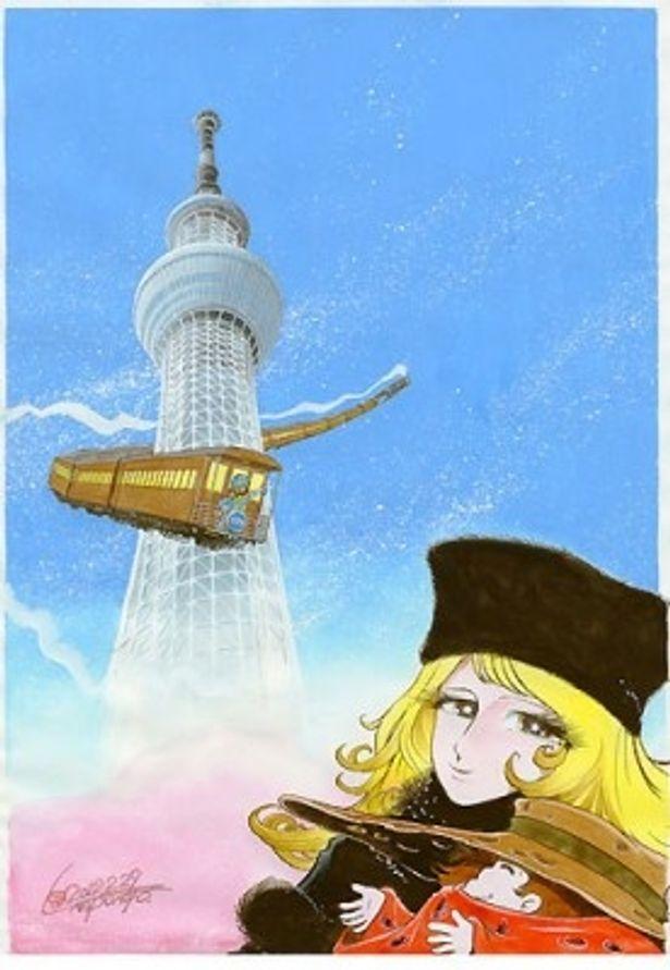 松本零士さん描き下ろしの限定原画「美しい星~銀河へ~」