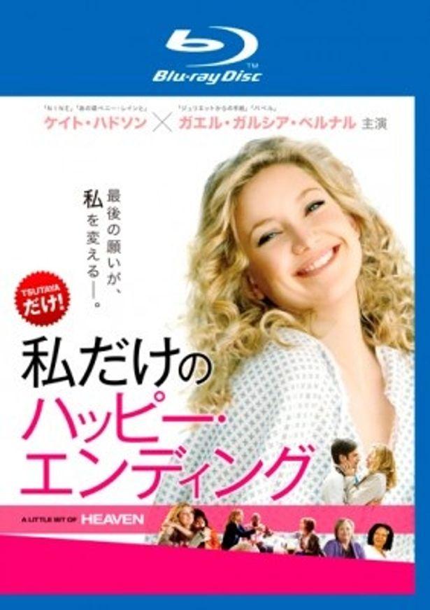 『私だけのハッピー・エンディング』BD&DVDレンタルはTSUTAYA限定!