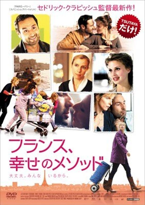 『フランス、幸せのメソッド』DVDレンタルはTSUTAYA限定