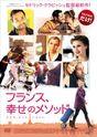優しくて暖かいフレンチシネマ『フランス、幸せのメソッド』DVDが6月15日よりTSUTAYAで限定レンタル開始!