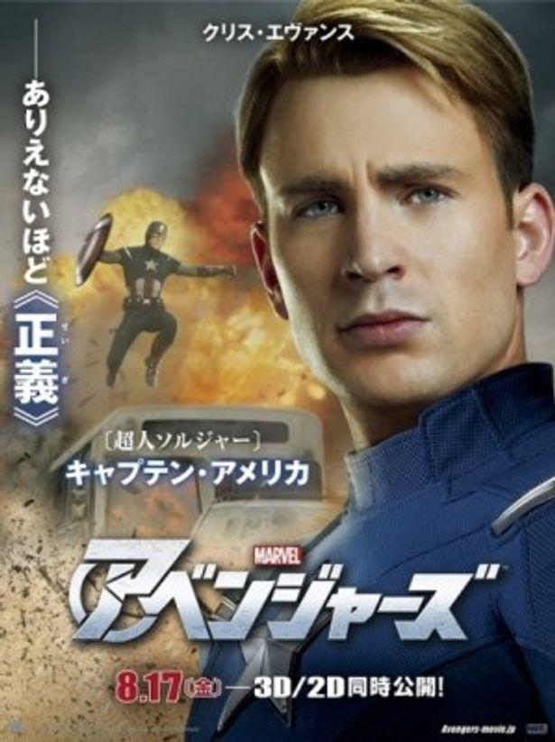 【写真を見る】世界を救うために戦い続ける超人ソルジャーのキャプテン・アメリカ。アベンジャーズのリーダーだ