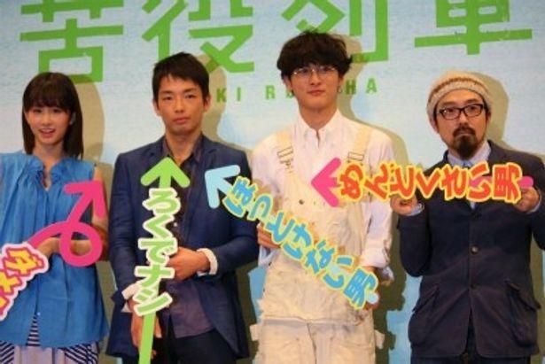 『苦役列車』の会見で森山未來、高良健吾、前田敦子、山下敦弘監督が登壇