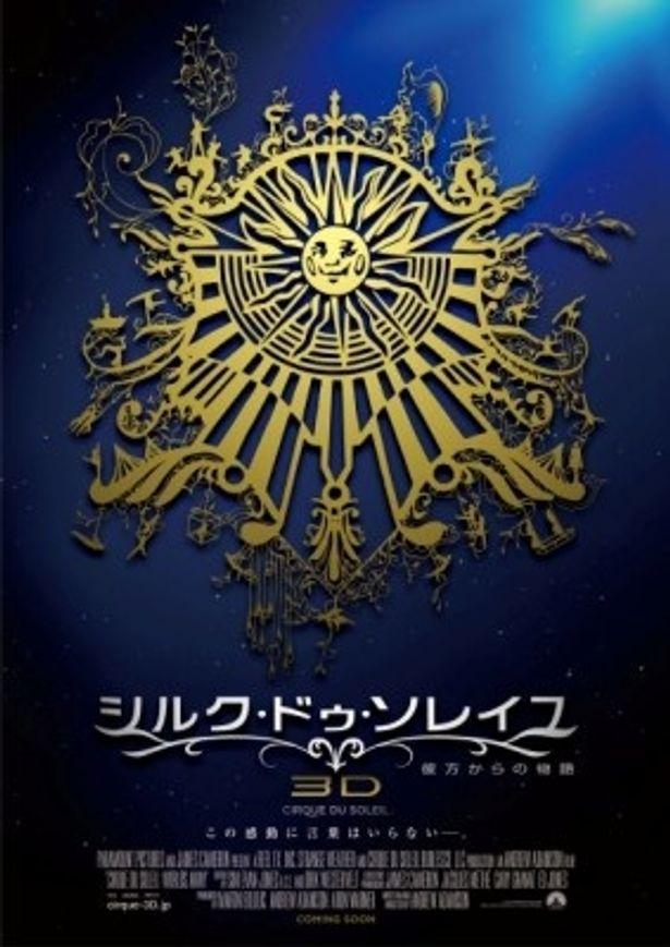 『シルク・ドゥ・ソレイユ3D 彼方からの物語』日本限定版ポスター