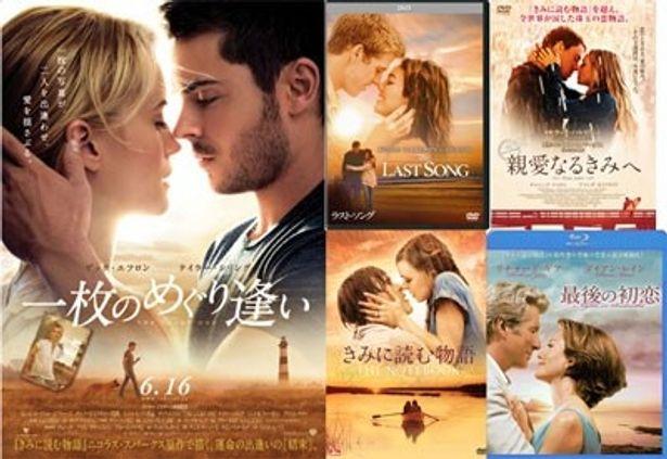 『一枚のめぐり逢い』をはじめ、キス写真で構成されたニコラス・スパークス映画の数々