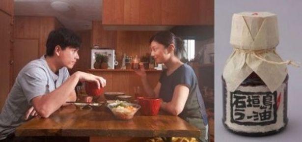 映画『ペンギン夫婦の作りかた』シーン(写真左)と限定のペア前売り券に付く「石垣島ラー油」(同右)