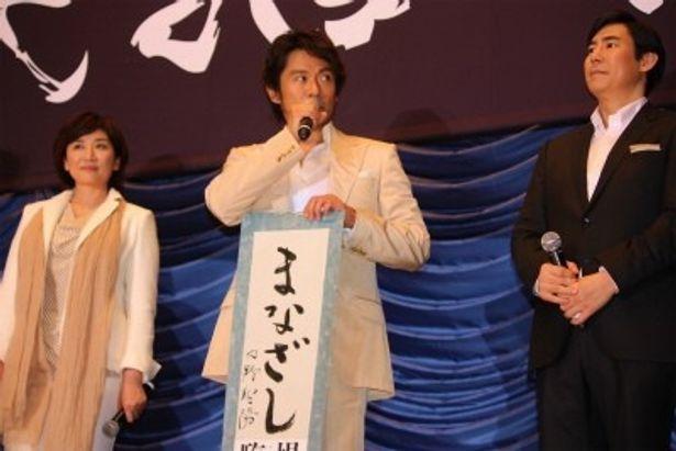 『臨場 劇場版』の初日舞台挨拶で内野聖陽らが登壇