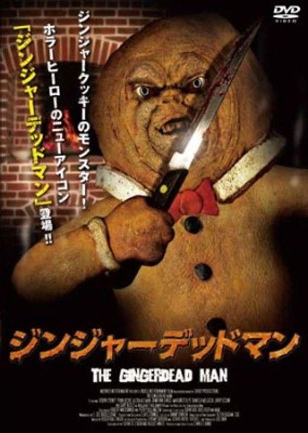 『ジンジャーデッドマン』DVDは7月27日(金)より発売。発売元:エプコット