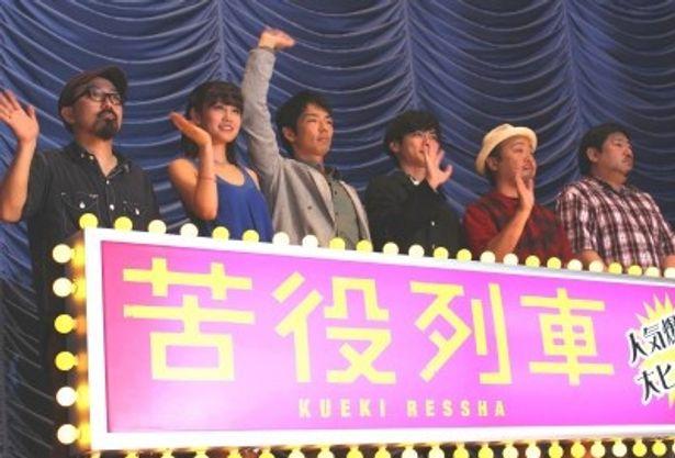 初日舞台挨拶に登壇した森山未來、高良健吾、前田敦子、マキタスポーツ、西村賢太、山下敦弘監督