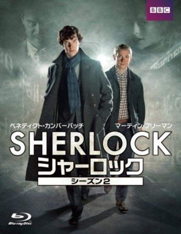 10月5日(金)発売の「SHERLOCK シャーロック」シリーズ2のブルーレイ&DVD